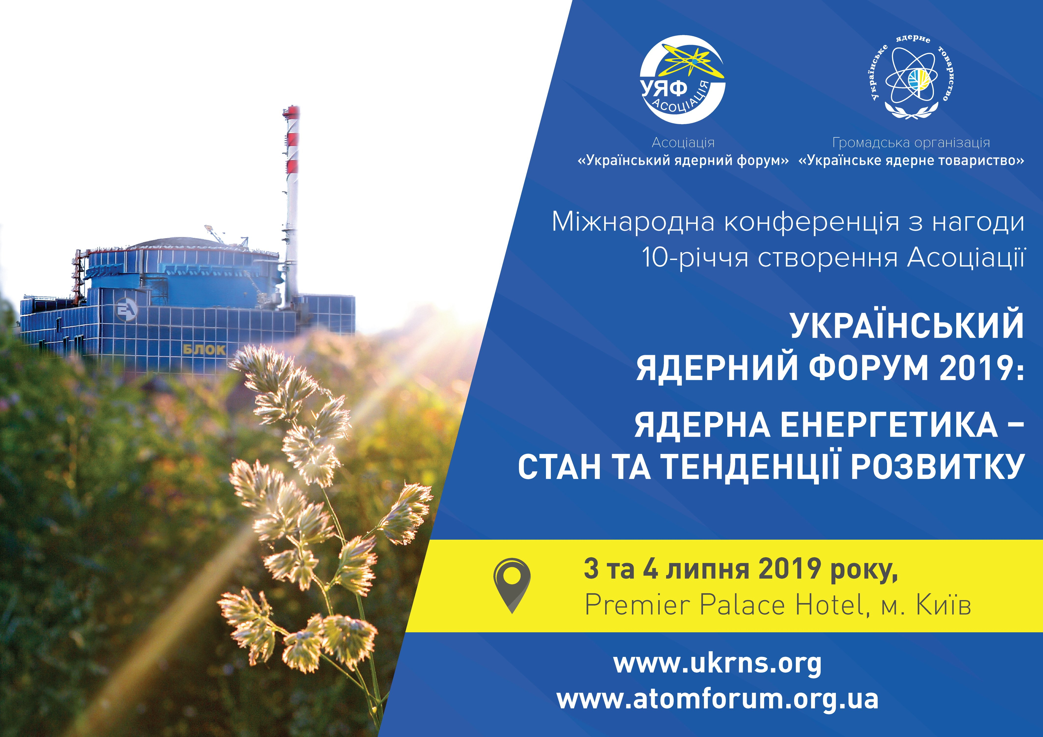 The nuclear energy industry is a guarantor of sustainable economic and social development
